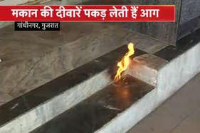 देखें: गुजरात का एक ऐसा इलाका जहां घरों से निकलती है आग, दहशत में जी रहे लोग