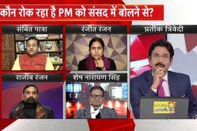 चर्चा: पीएम मोदी को संसद में बोलने से कौन रोक रहा है?