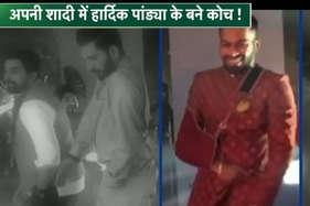 देखें: अपनी ही शादी में युवराज ने पांड्या को सिखाए डांस स्टेप