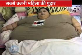 देखें: दुनिया की सबसे वजनी महिला ने सुषमा स्वराज से लगाई गुहार, भारत में होगा इलाज