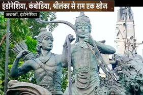 देखें: 90 फीसदी मुस्लिम आबादी वाले इस देश में हैं राम की एक और अयोध्या