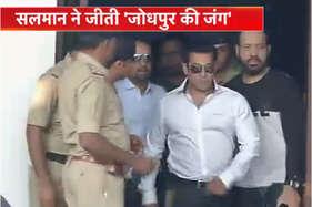 देखें: सलमान खान ने ऐसे जीती 'जोधपुर की जंग'
