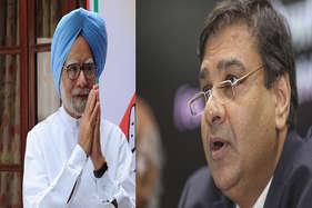 संसदीय समिति के तीखे सवालों से मनमोहन सिंह ने उर्जित पटेल को बचाया, खुद बन गए ढाल!