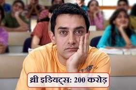 बॉक्स ऑफिस के बादशाह हैं आमिर, इन फिल्मों ने की बंपर कमाई