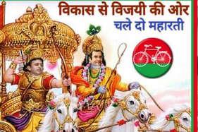 वाराणसी में पोस्टर: अखिलेश को बनाया अर्जुन तो राहुल को कृष्ण