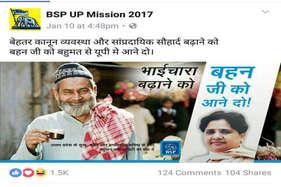 बीएसपी ने भी मानी सोशल मीडिया की ताकत, सक्रिय हुए माया समर्थक
