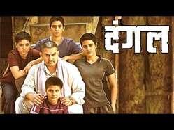 सिंगल स्क्रीन थिएटरों ने आमिर को 'दंगल' के लिए कहा थैंक्स