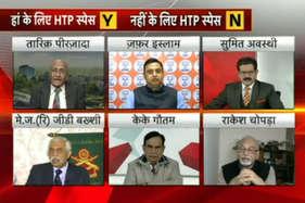 HTP: क्या मासूम रेल यात्रियों को 'मारने' वाली ISI को आतंकी संगठन घोषित करना चाहिए?