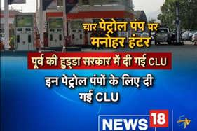 भूपिंदर सिंह हुड्डा के करीबियों पर गिरी गाज, चार पेट्रोल पंप बंद