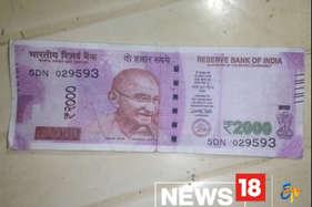 एटीएम ने फिर उगला 2000 रुपए का नकली नोट