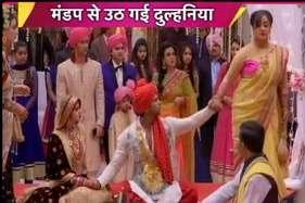 माया-अर्जुन की शादी में हुआ जमकर ड्रामा