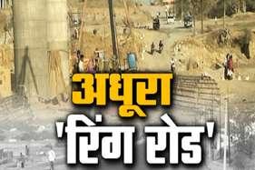 रिंग रोड बनाने में फिसड्डी रही रघुवर सरकार