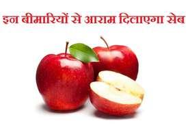 माइग्रेन के साथ-साथ, इन बीमारियों से आराम दिलाएगा सेब