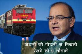 ऑनलाइन रेल टिकट खरीदना हुआ सस्ता, पढ़ें 'रेल बजट' की 9 मुख्य बातें