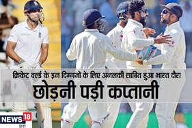 भारत दौरा हमेशा से रहा मुश्किल, इन दिग्गजों को होना पड़ा कप्तानी से 'आउट'