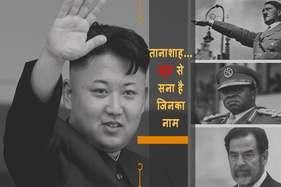 किम जोंग उन जैसे 10 सनकी तानाशाहों की कहानी