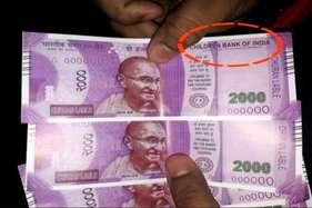 रखवाली करने वाले ने ही एटीएम में डाले थे 'चिल्ड्रन बैंक ऑफ इंडिया' के नोट