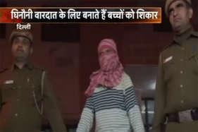 देखें: राजधानी दिल्ली में पकड़ा गया बच्चों से हैवानियत करने वाला शख्स