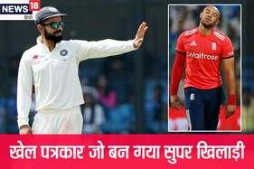 कभी कोहली ने उड़ाया था इस बॉलर का मजाक, फिर किया अपनी ही टीम में शामिल!