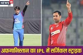 आईपीएल में अफगानिस्तान की सर्जिकल स्ट्राइक, सकते में होगा पाकिस्तान!