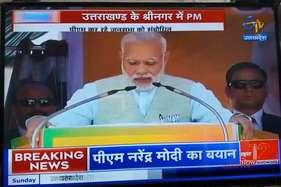 रामपुर तिराहा कांड को अंजाम देने वालों की गोद में बैठी है कांग्रेस: मोदी