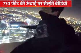 देखें : लंदन की दूसरी सबसे ऊंची बिल्डिंग पर ली गई सेल्फी