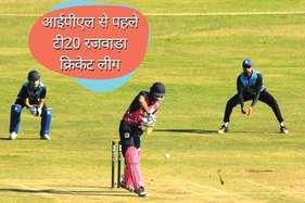 आईपीएल से पहले राजस्थान की टी20 रजवाड़ा क्रिकेट लीग का लुत्फ उठाइये