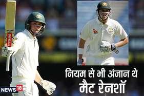 टॉयलट ब्रेक के लिए शर्मिंदा है ऑस्ट्रेलियाई बैट्समैन, दिया ऐसा बयान