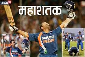 आज ही मचा था क्रिकेट में 'तांडव', बॉलर्स के लिए 'महाकाल' बना था सचिन का बैट