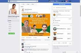 आपत्तिजनक पोस्ट: पूर्व सीएम विजय बहुगुणा के बेटे का फेसबुक अकाउंट हैक!