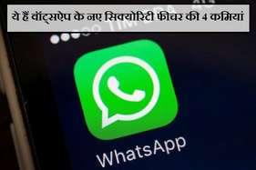 इन 4 वजहों के चलते इस्तेमाल ना करें वॉट्सऐप का ये नया सिक्योरिटी फीचर