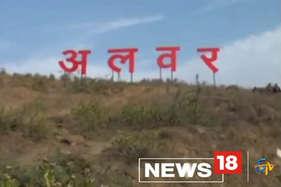 अपराधमुक्त हो रहा अलवर, 118 गांवों में नहीं हुआ कोई क्राइम