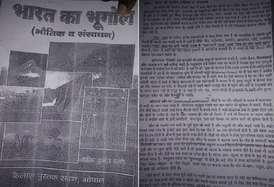 भूगोल की किताब में गोंड आदिवासियों को बताया गाय का मांस खाने वाला, सरकार ने लगाया बैन