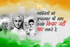 भारत-पाक को जोड़ते भगत सिंह, दोनों के हैं साझा हीरो