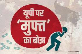 योगी आदित्यनाथ के राज में यूपी पर 'मुफ्त' के वादों बोझ!