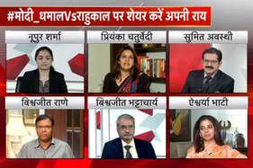 HTP: क्या राहुल का आरोप सही है कि BJP ने गोवा में विधायक ख़रीदे?