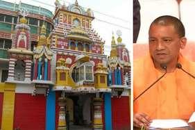 योगी राज  : बदलेंगे बदहाल गीता प्रेस के दिन !