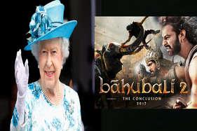 सबसे पहले महारानी एलिजाबेथ देखेंगी 'बाहुबली: द कन्क्लूजन'