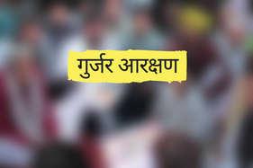 आरक्षण पर सरकार से नहीं बनी बात, आज गुर्जर निकालेंगे 30 किमी का पैदल मार्च