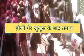 नवलगढ़ में होली के गैर जुलूस के दौरान पथराव, लाठीचार्ज के बाद तनाव बरकरार