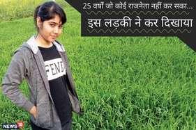कॉलेज के पहले साल में अनूठी मिसाल बनी राजस्थान की ये लड़की