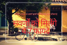 आर्थिक आधार पर सवर्णों को राजस्थान में मिलेंगे ये 7 फायदे!