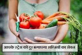 आपके मानसिक तनाव को दूर भगाएगा सब्जियों का सेवन