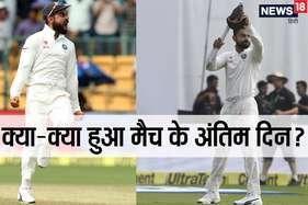 बेंगलुरु टेस्ट: अंतिम दिन का रोमांच, कब किस तरह भारत ने पलट दिया मैच?