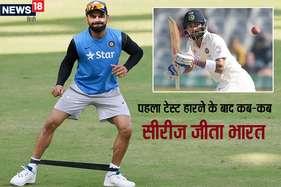 भारत के लिए अशुभ है पहले टेस्ट में हार, खिलाफ हैं ये आंकड़े