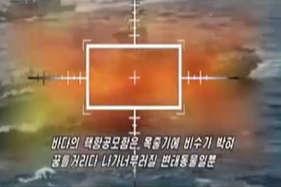 किम जोंग-उन ने वीडियो में दिखाई अमेरिकी सेना की तबाही!
