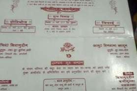 मुस्लिम के रिसेप्शन कार्ड पर श्री गणेशाय नम: