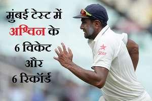 देखें: अश्विन का एक और करिश्मा, 6 विकेट लेकर बना दिए ये 6 नए रिकॉर्ड!