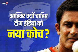 कुंबले बतौर कोच रहे शानदार, फिर क्यों टीम इंडिया को चाहिए नया कोच