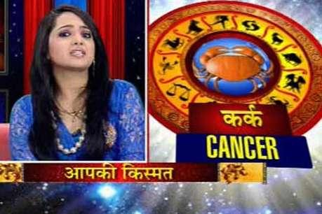 वर्ष-2010 का राशिफल: कर्क (22 जून-22जुलाई)